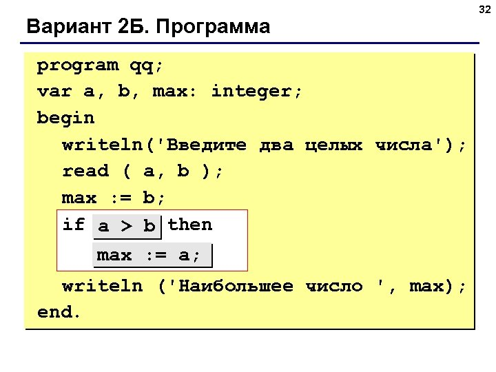 Вариант 2 Б. Программа program qq; var a, b, max: integer; begin writeln('Введите два