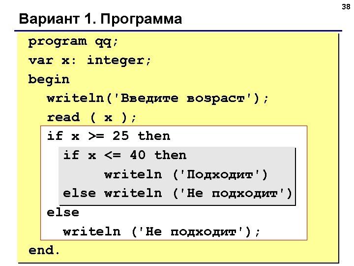 Вариант 1. Программа program qq; var x: integer; begin writeln('Введите возраст'); read ( x