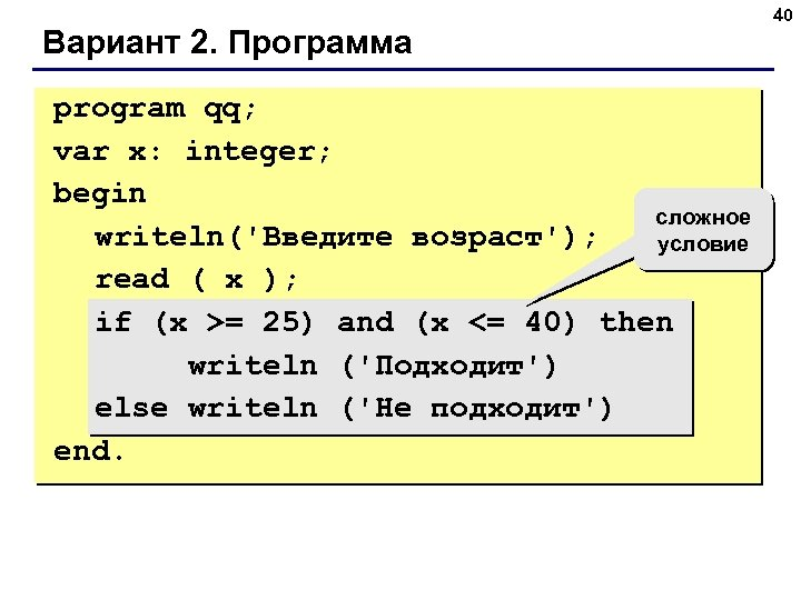 Вариант 2. Программа program qq; var x: integer; begin сложное writeln('Введите возраст'); условие read