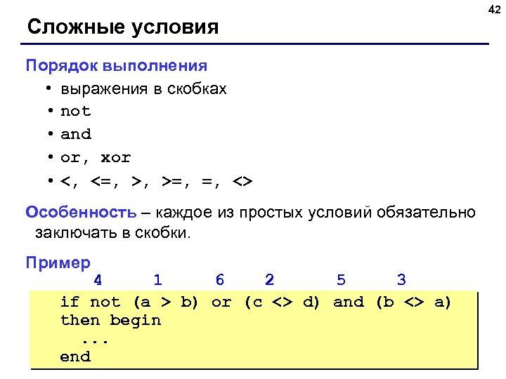 Сложные условия Порядок выполнения • выражения в скобках • not • and • or,