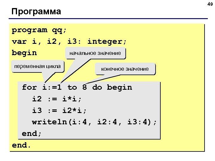 49 Программа program qq; var i, i 2, i 3: integer; начальное значение begin