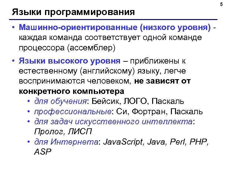 Языки программирования • Машинно-ориентированные (низкого уровня) каждая команда соответствует одной команде процессора (ассемблер) •