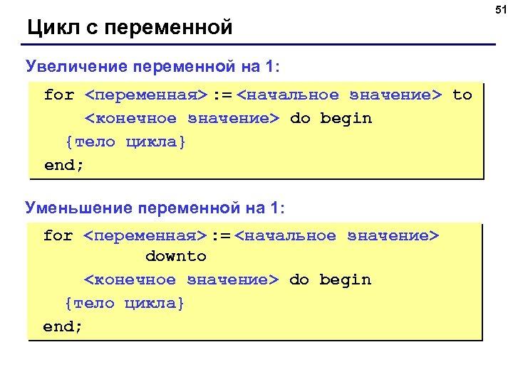 Цикл с переменной Увеличение переменной на 1: for <переменная> : = <начальное значение> to