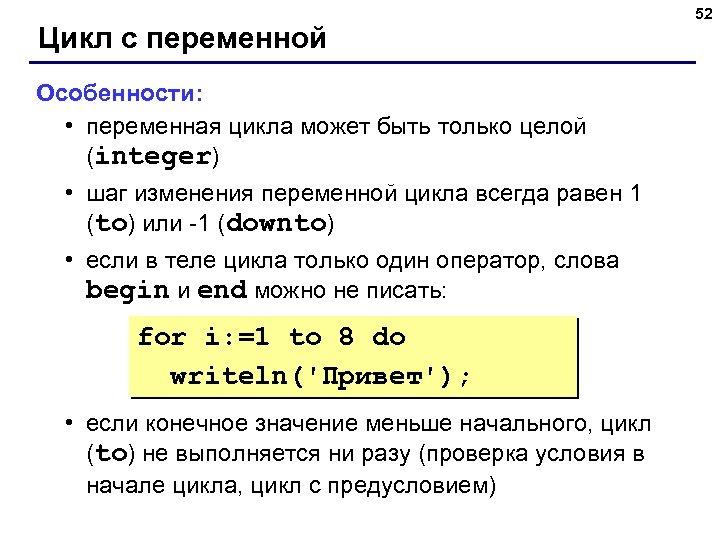 Цикл с переменной Особенности: • переменная цикла может быть только целой (integer) • шаг