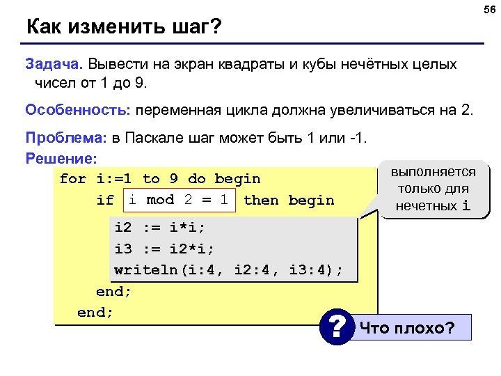 56 Как изменить шаг? Задача. Вывести на экран квадраты и кубы нечётных целых чисел
