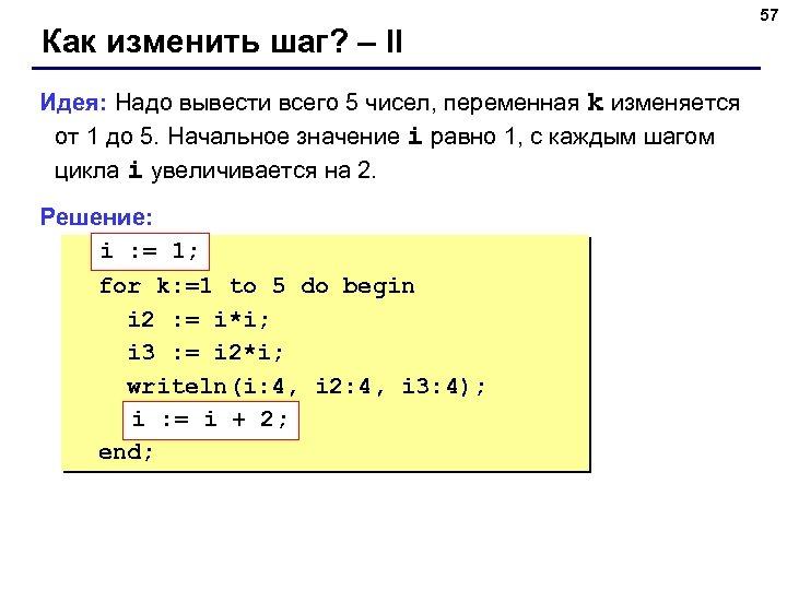 Как изменить шаг? – II Идея: Надо вывести всего 5 чисел, переменная k изменяется