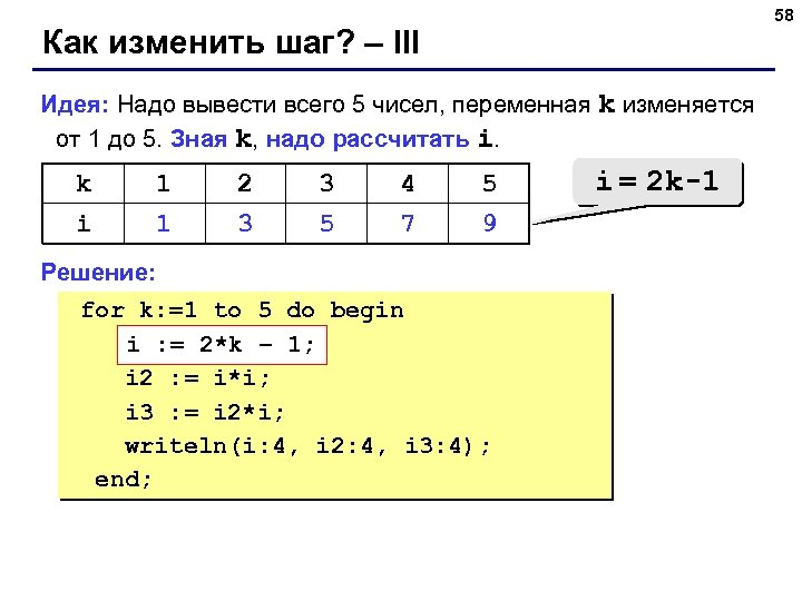 58 Как изменить шаг? – III Идея: Надо вывести всего 5 чисел, переменная k