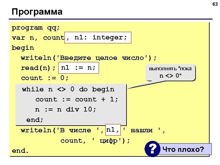 63 Программа program qq; , n 1: integer; var n, count: integer; begin writeln('Введите