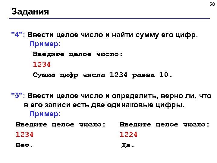 Задания 68