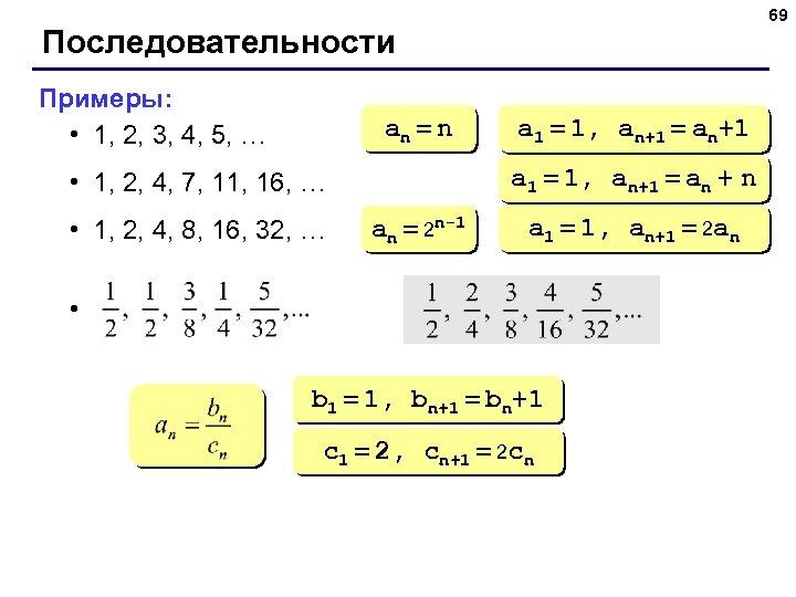 69 Последовательности Примеры: • 1, 2, 3, 4, 5, … an = n a