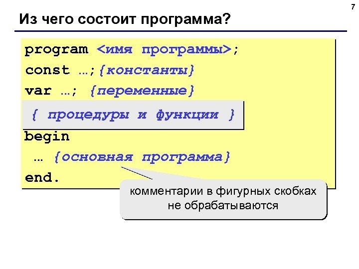 Из чего состоит программа? program <имя программы>; const …; {константы} var …; {переменные} {