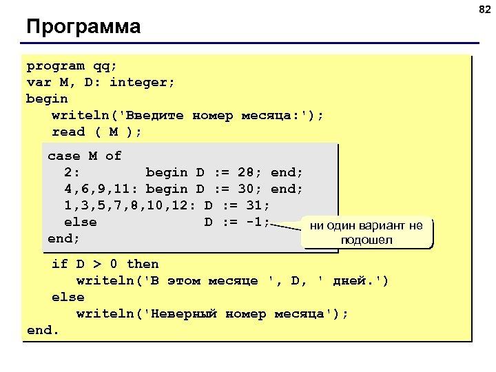 Программа program qq; var M, D: integer; begin writeln('Введите номер месяца: '); read (