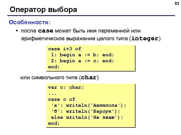 Оператор выбора Особенности: • после case может быть имя переменной или арифметическое выражение целого
