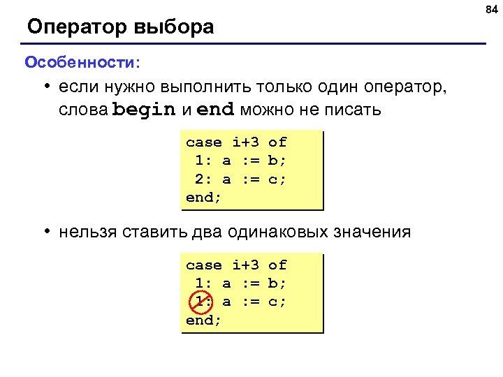 Оператор выбора Особенности: • если нужно выполнить только один оператор, слова begin и end