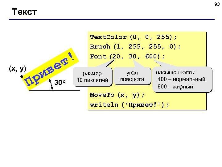 93 Текст т! е ив 30 р (x, y) П о Text. Color (0,