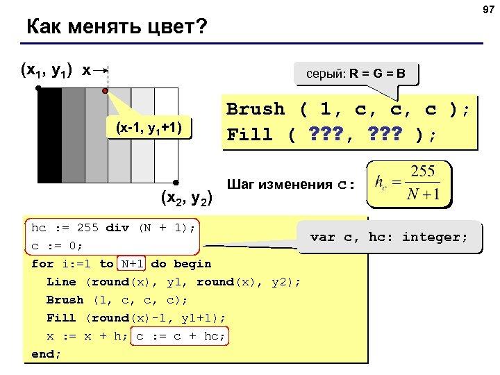 97 Как менять цвет? (x 1, y 1) x серый: R = G =