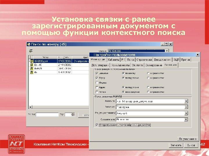 Установка связки с ранее зарегистрированным документом с помощью функции контекстного поиска