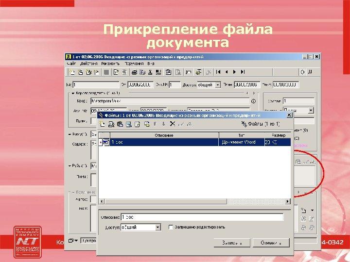 Прикрепление файла документа