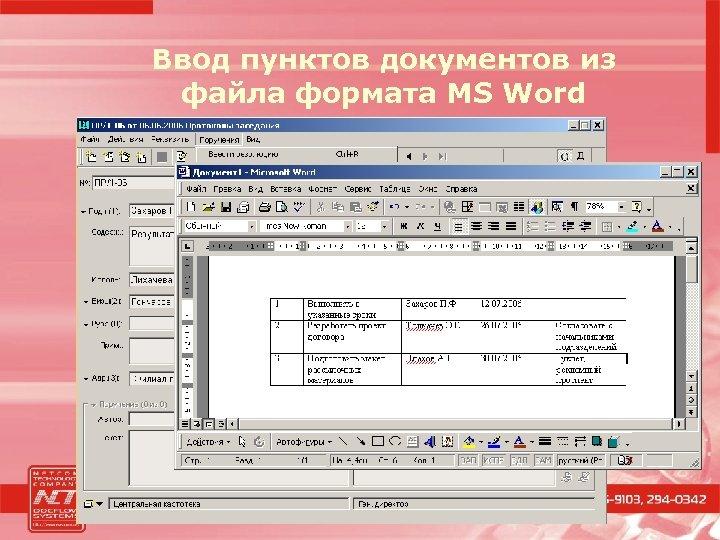 Ввод пунктов документов из файла формата MS Word