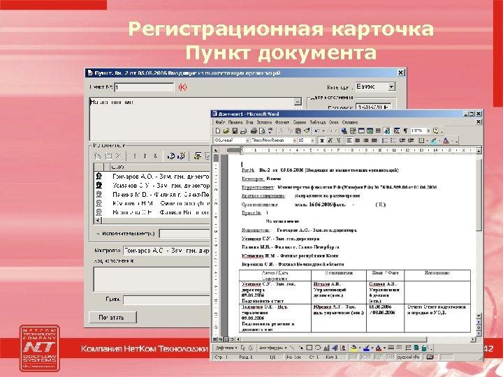 Регистрационная карточка Пункт документа