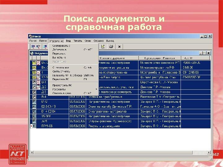 Поиск документов и справочная работа