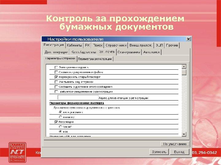 Контроль за прохождением бумажных документов