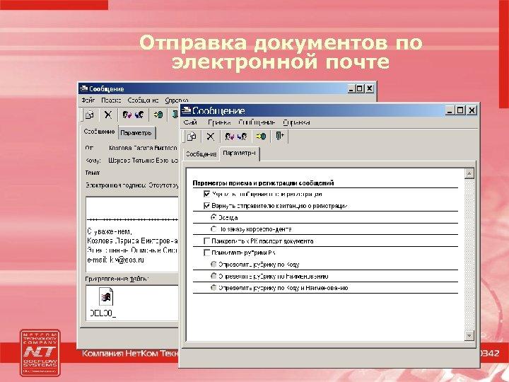 Отправка документов по электронной почте