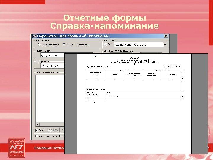 Отчетные формы Справка-напоминание