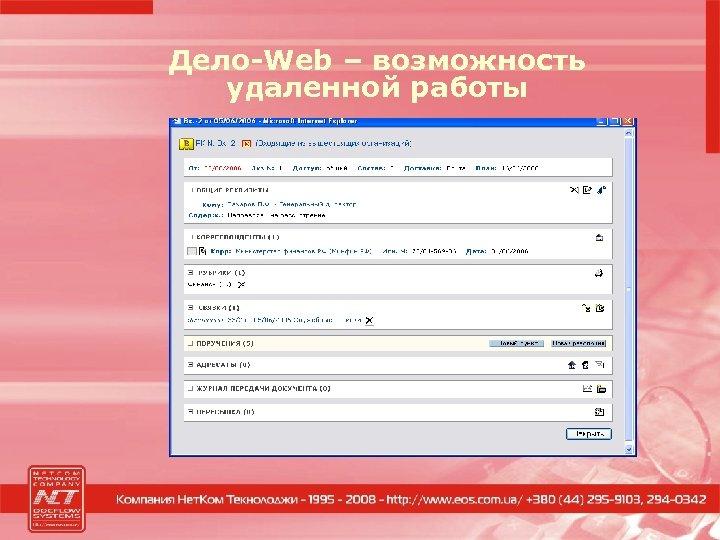 Дело-Web – возможность удаленной работы