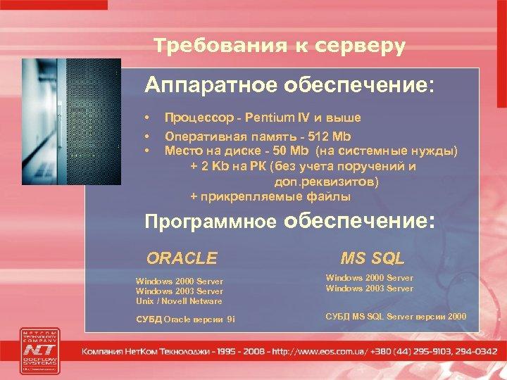 Требования к серверу Аппаратное обеспечение: • • • Процессор - Pentium IV и выше