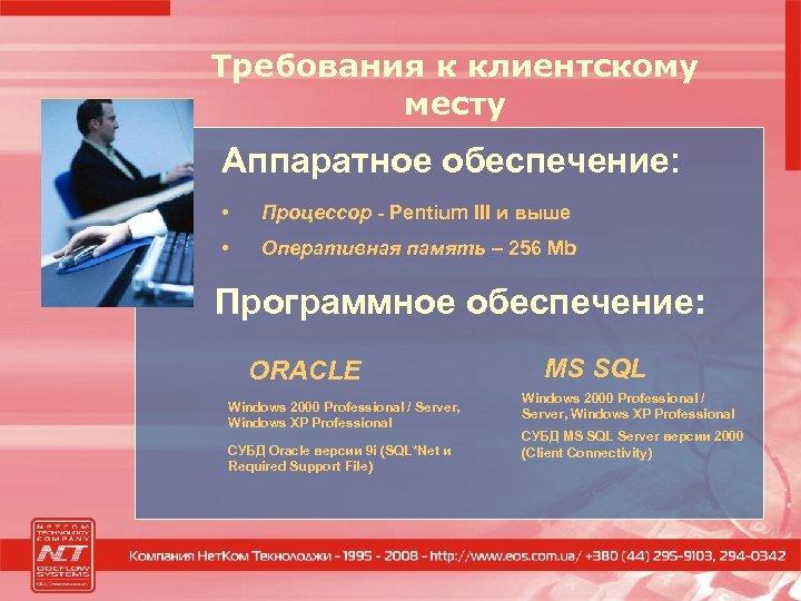 Требования к клиентскому месту Аппаратное обеспечение: • Процессор - Pentium III и выше •
