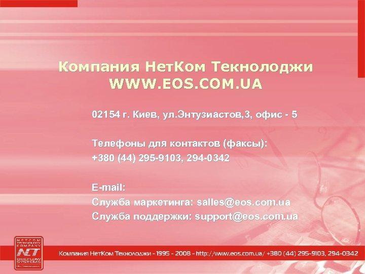 Компания Нет. Ком Текнолоджи WWW. EOS. COM. UA 02154 г. Киев, ул. Энтузиастов, 3,