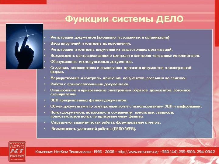 Функции системы ДЕЛО • Регистрация документов (входящих и созданных в организации). • Ввод поручений