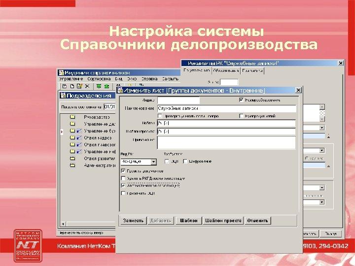 Настройка системы Справочники делопроизводства