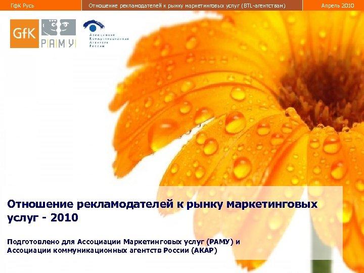 Гф. К Русь Отношение рекламодателей к рынку маркетинговых услуг (BTL-агентствам) Апрель 2010 1 Отношение
