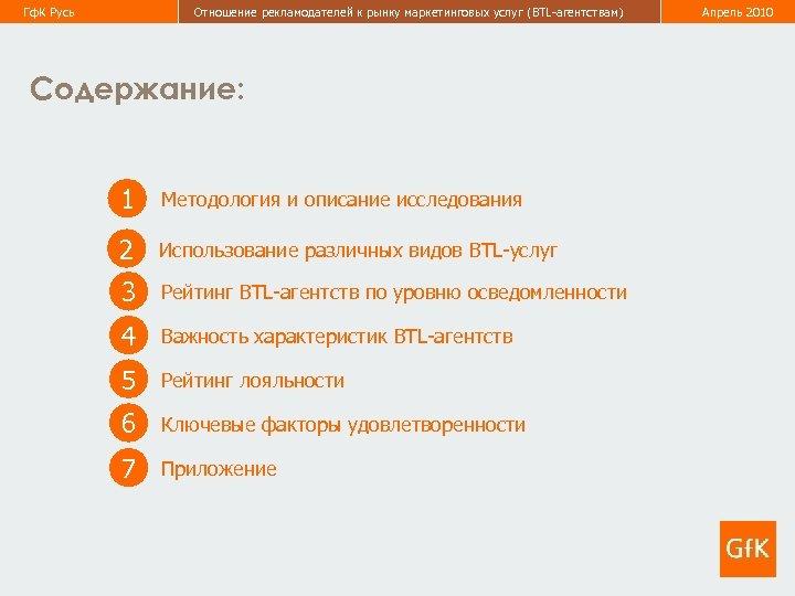 Гф. К Русь Отношение рекламодателей к рынку маркетинговых услуг (BTL-агентствам) Апрель 2010 Содержание: 2