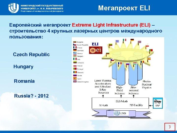 Мегапроект ELI Европейский мегапроект Extreme Light Infrastructure (ELI) – строительство 4 крупных лазерных центров
