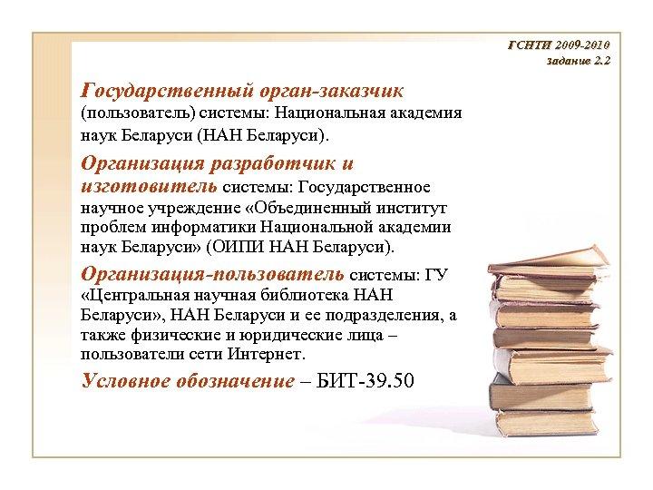 ГСНТИ 2009 -2010 задание 2. 2 Государственный орган-заказчик (пользователь) системы: Национальная академия наук Беларуси