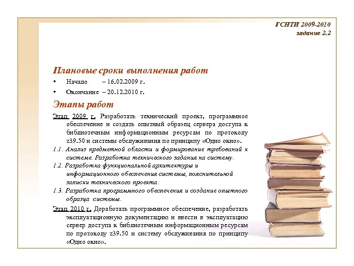 ГСНТИ 2009 -2010 задание 2. 2 Плановые сроки выполнения работ • • Начало –