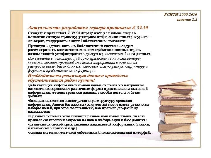 ГСНТИ 2009 -2010 задание 2. 2 Актуальность разработки сервера протокола Z 39. 50 Стандарт