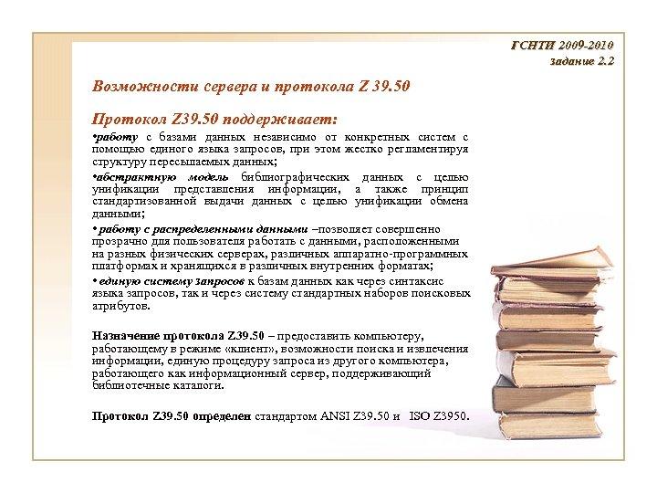 ГСНТИ 2009 -2010 задание 2. 2 Возможности сервера и протокола Z 39. 50 Протокол