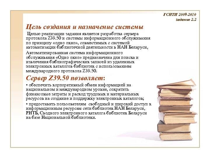 ГСНТИ 2009 -2010 задание 2. 2 Цель создания и назначение системы Целью реализации задания