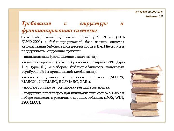ГСНТИ 2009 -2010 задание 2. 2 Требования к структуре функционированию системы и Сервер обеспечивает