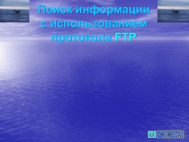 Поиск информации с использованием протокола FTP