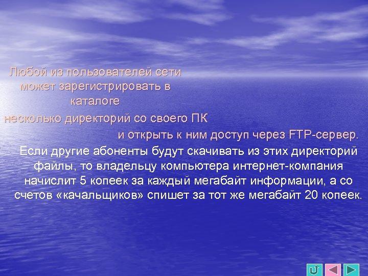 Любой из пользователей сети может зарегистрировать в каталоге несколько директорий со своего ПК и