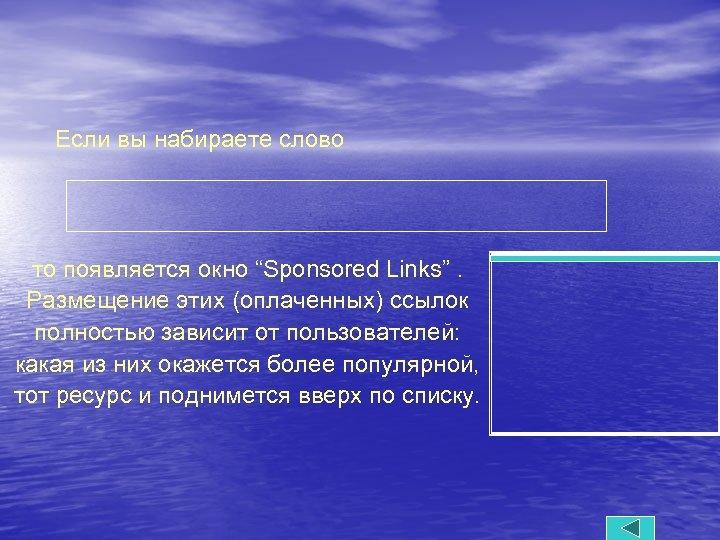 """Если вы набираете слово то появляется окно """"Sponsored Links"""". Размещение этих (оплаченных) ссылок полностью"""