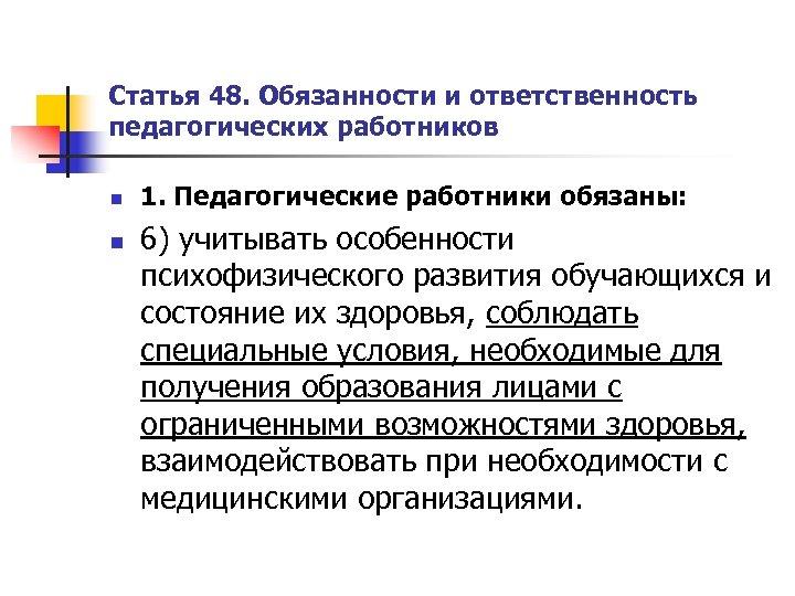 Статья 48. Обязанности и ответственность педагогических работников n n 1. Педагогические работники обязаны: 6)