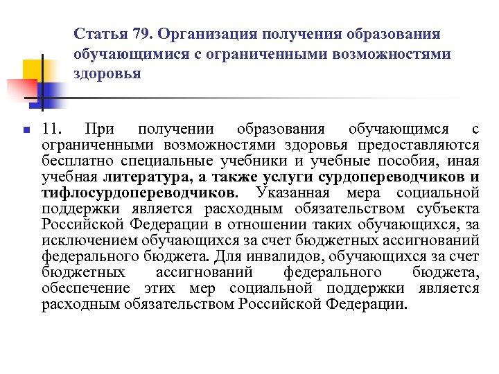 Статья 79. Организация получения образования обучающимися с ограниченными возможностями здоровья n 11. При получении
