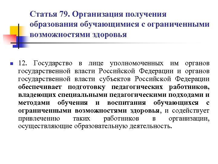 Статья 79. Организация получения образования обучающимися с ограниченными возможностями здоровья n 12. Государство в