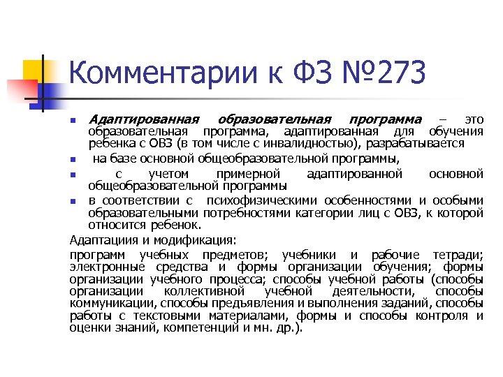 Комментарии к ФЗ № 273 Адаптированная образовательная программа – это образовательная программа, адаптированная для